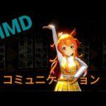 MMD_ウマ娘_コミュニケーション( Commuincation )
