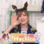 【ウマ娘】トウカイテイオー役のMachicoさん、準備不足な挨拶がまたカワイイ